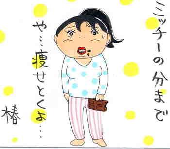 Yasetoku_1_2